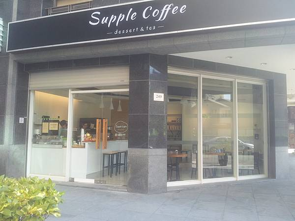 西區 Supple caffe