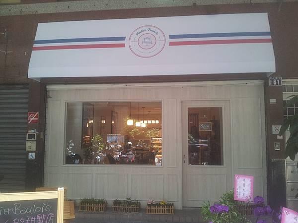 南區 A B 法國人的甜點店