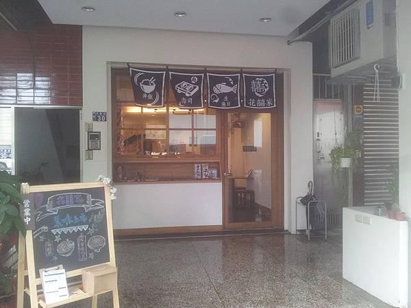 東區 花囍家日式料理製研所 (はなき家)