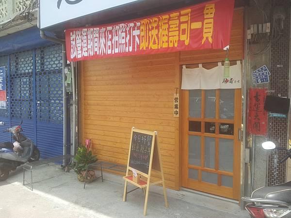 沙鹿區 忍者壽司 (にんじゃ)