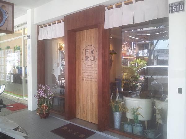 北區 日光造咖 咖哩製造所 (にっこうカフェ)