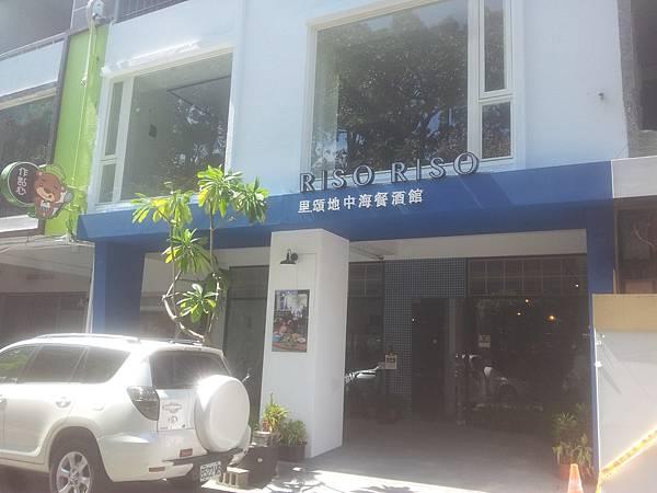 西區 RISO RISO 里頌地中海餐酒館