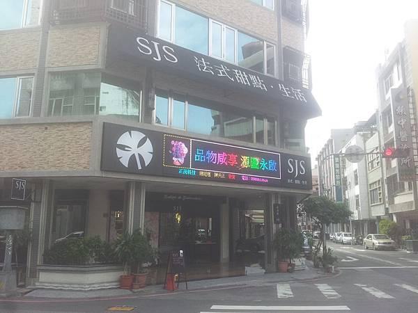北區 SJS 法式甜點
