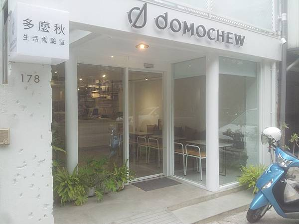 北區 Domochew Lab 多麼秋生活食驗室