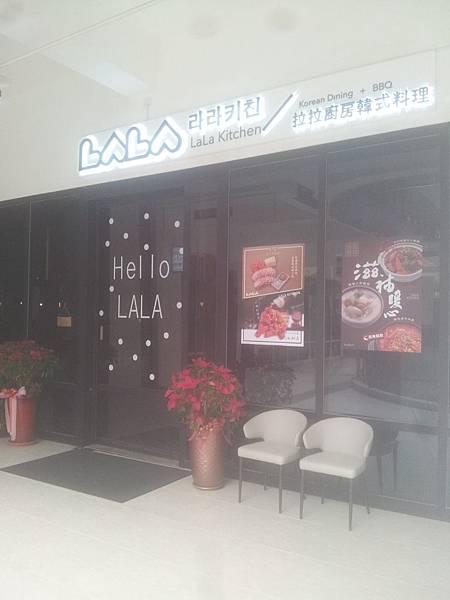 西屯區 拉拉廚房韓式料理 (라라)