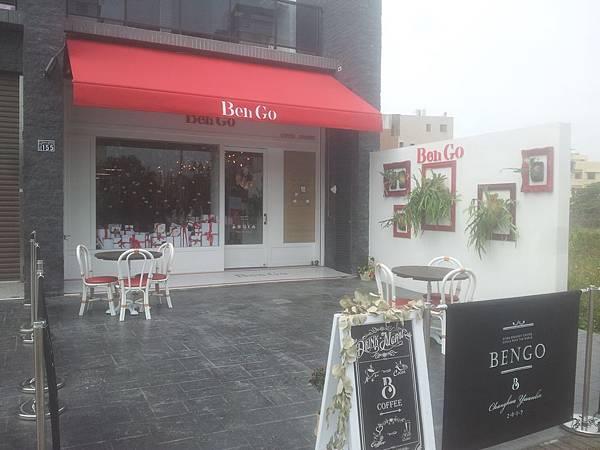 彰化員林 班果咖啡甜點 Bengo cafe