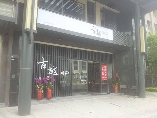 北屯區 古越河粉 (Gu Yue dài)