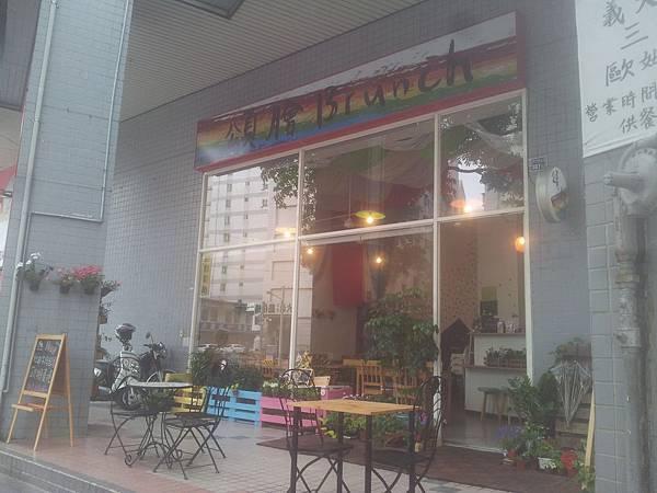 南屯區 頌膾Brunch