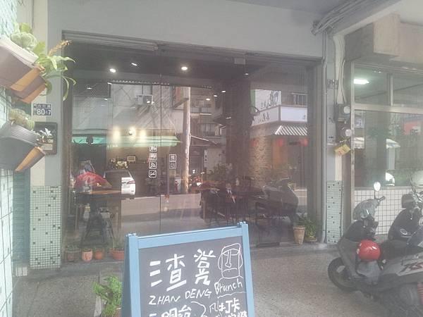 東區 Zha Deng渣凳