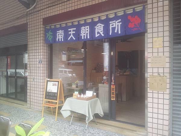 北屯區 南天朝食所 (なんてん)