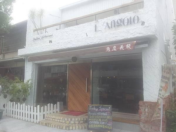 南屯區 Pizzeria L'Angolo角度義棧