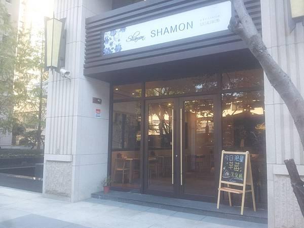 北區 Shamon法式甜點