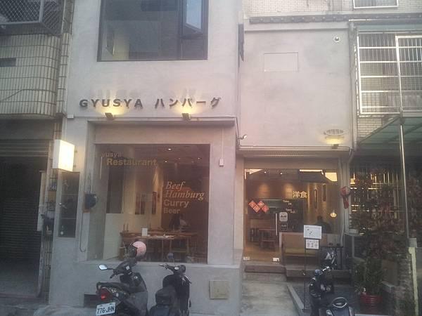 南屯區 - Gyusya 牛舎炭火漢堡排專門店 (ぎゅうしゃ)