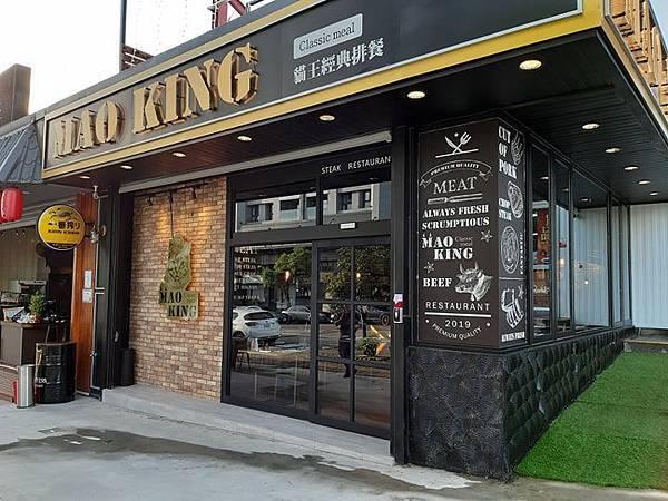 北屯區 貓王 Mao King 經典排餐