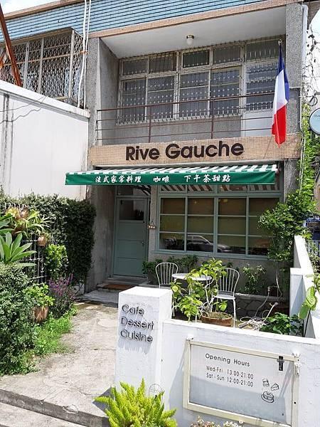 西區 柳川法式小館 Rive Gauche