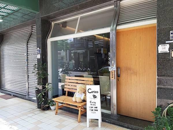 北區 Corico 咖哩食所