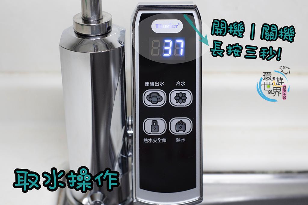 普德飲水機使用操作-廚下型觸控式飲水機BD-3004N I-9