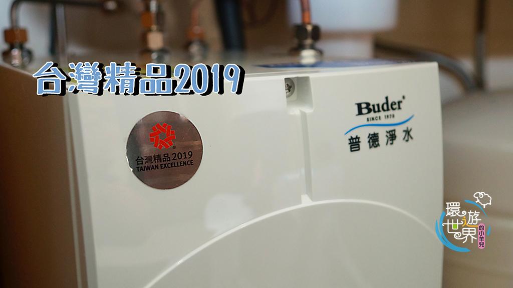普德-2019台灣精品獎一級能效廚下型觸控式飲水機BD-3004N I