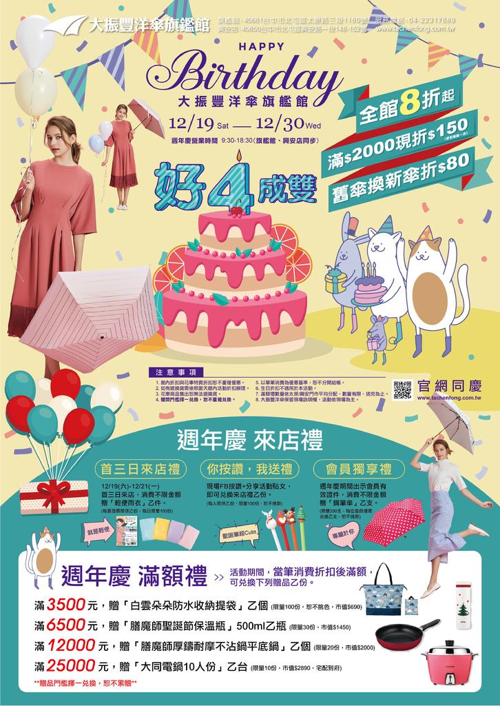 大振豐洋傘-2020周年慶DM