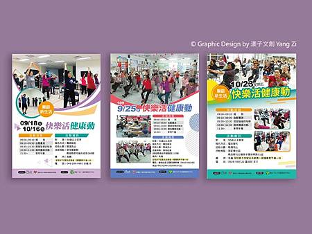 YMCA_海報.jpg