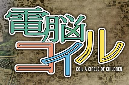 《電腦Coil(電腦線圈)》