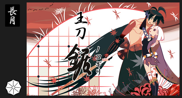 09王刀 - 鋸