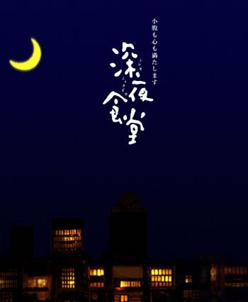 深夜食堂-日劇