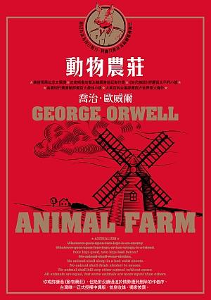 動物農莊(麥田出版社)