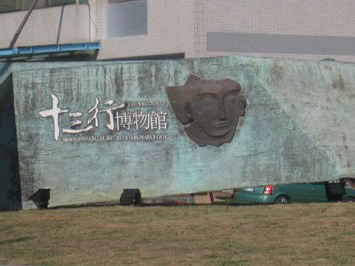 十三行博物館2.jpg