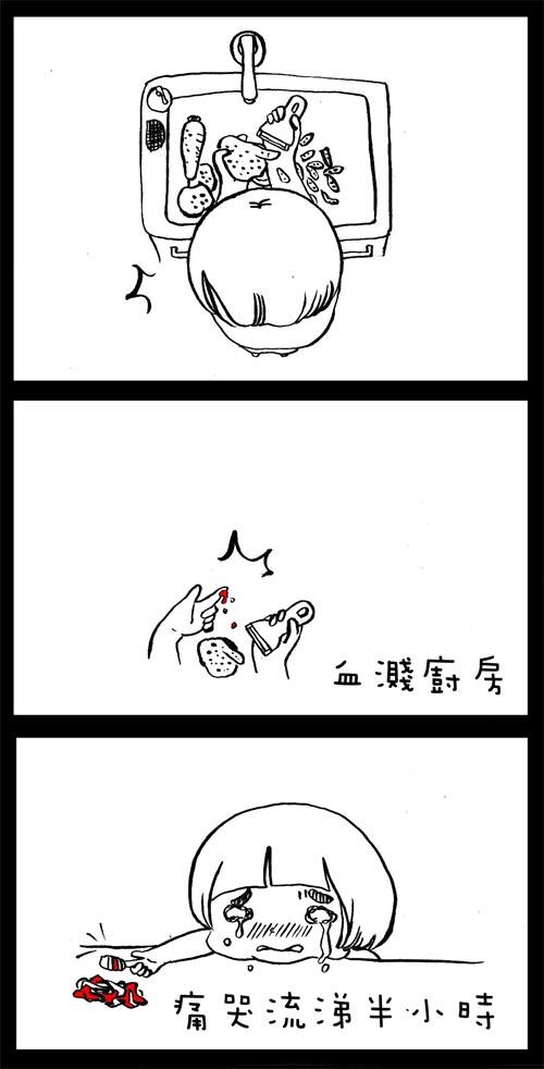 0327料理篇