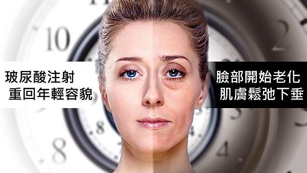 臉部老化-02.jpg