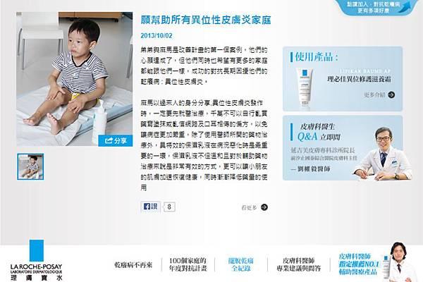理膚寶水異位性皮膚炎網站線上問答諮詢醫師