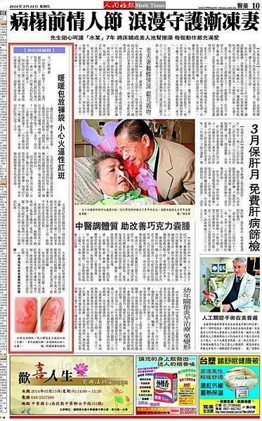 人間福報20140313