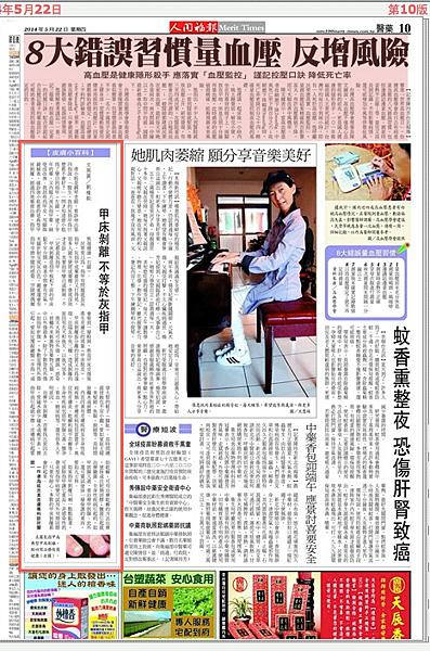 人間福報20140522