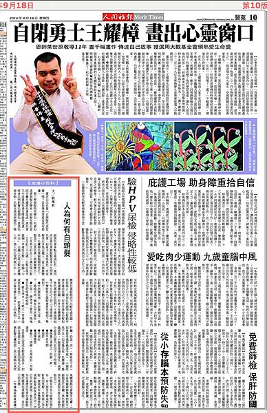 人間福報20140918