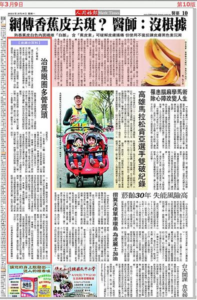人間福報20150309