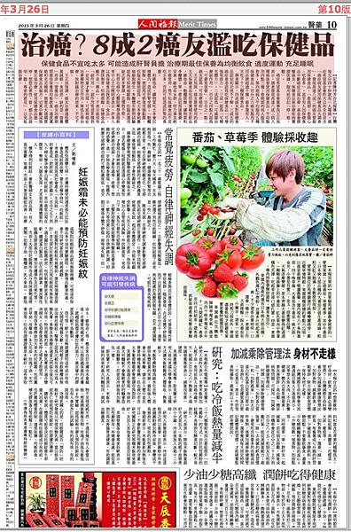 人間福報20150326