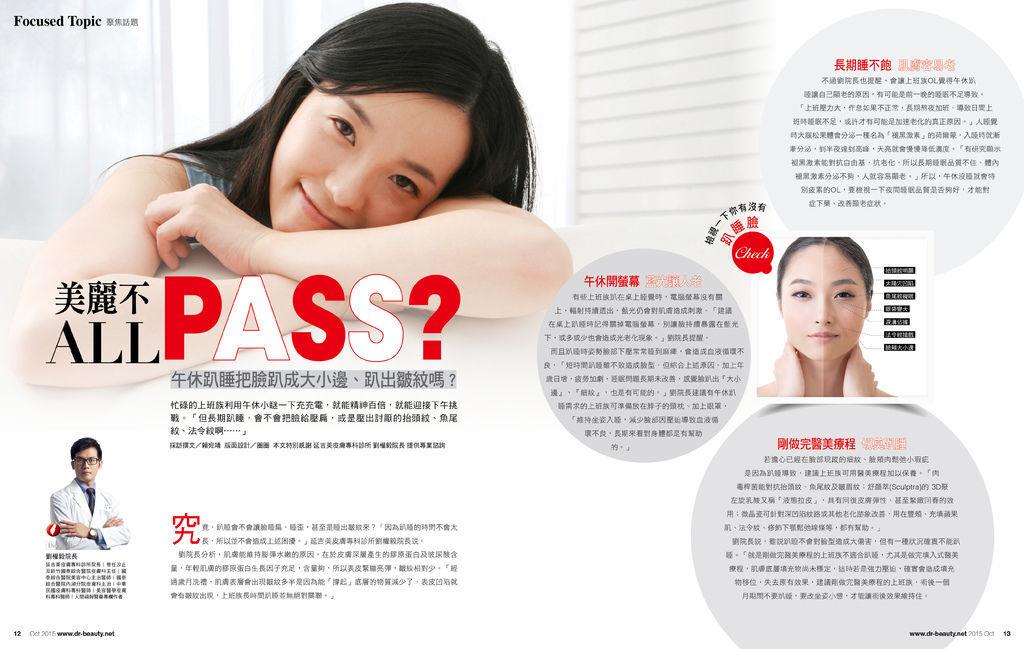 醫美時尚雜誌--趴睡09032