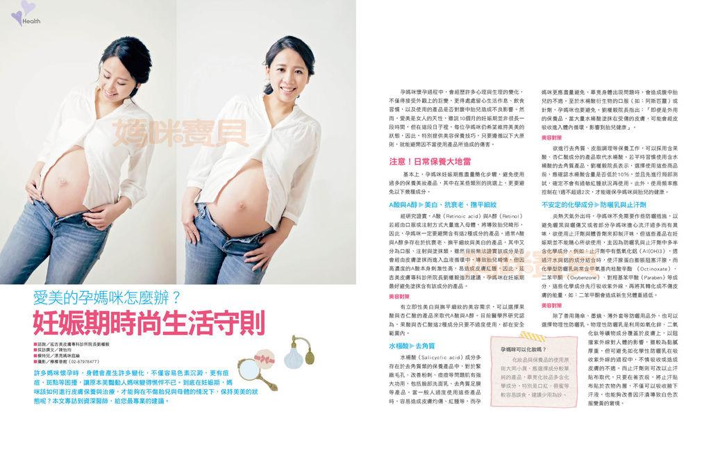 健康-孕媽咪時尚生活1