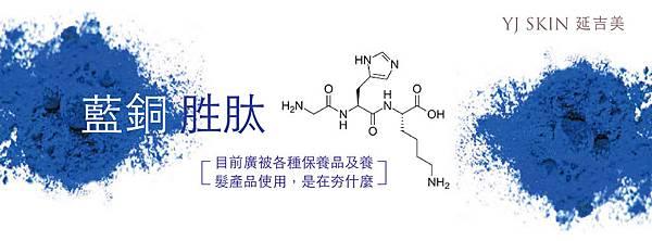 藍銅胜肽-01
