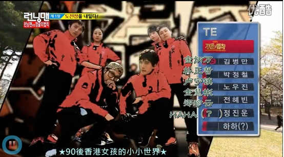 TSKS Running Man EP145 20130511 (4)