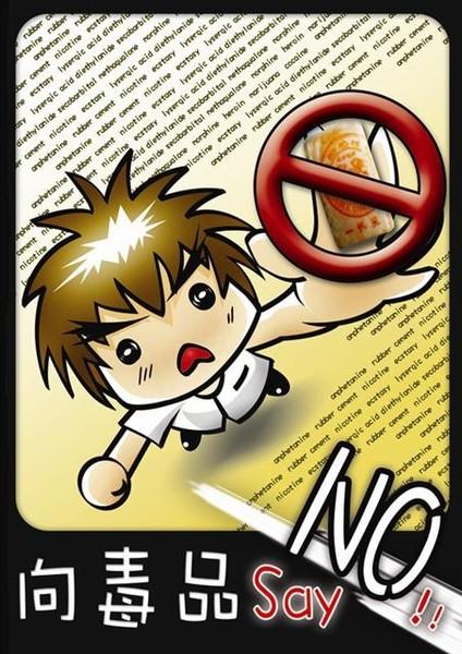 設計-反毒宣傳海報 @ 多元變奏曲 :: 痞客邦