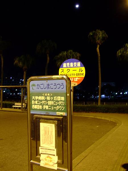 kagoshima (107).JPG