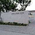 5-4 沖繩美術館 (1)