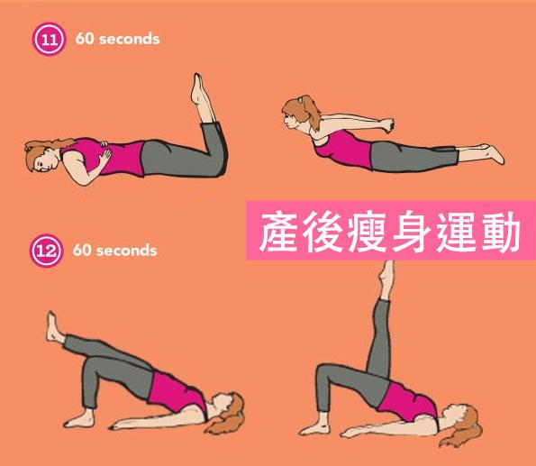 產後瘦身運動自然產剖腹產後運動2-5