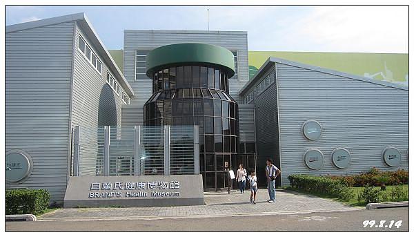 白蘭氏雞精博物館IMG_2377_600.jpg