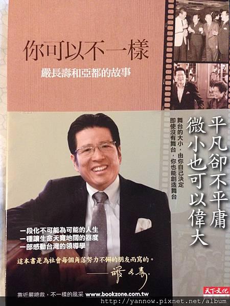 【公益平台】嚴長壽