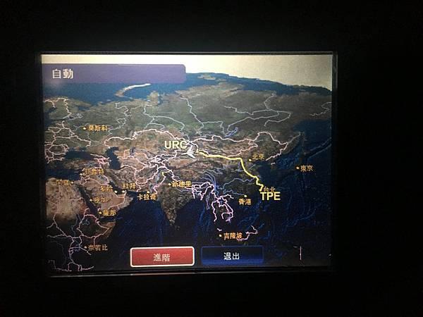 【東遊】新疆團體行DAY1-終於抵達烏魯木齊!6.5小時的華航飛行大考驗