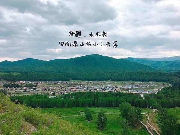 【東遊】新疆團體DAY5-「中國最美鄉村」北疆禾木村-神的自留地,四面環山小淨土