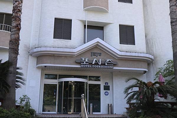 【東宿】濟住宿-濟州四季酒店 Hotel Four Seasons(제주포시즌호텔)